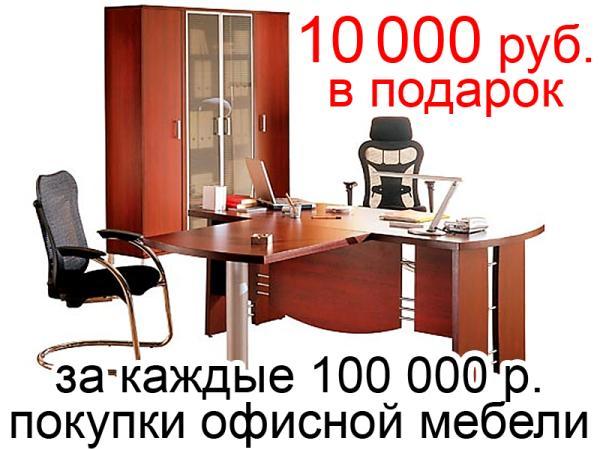 10 000 р. в подарок за каждые 100 000 р. покупки офисной мебели
