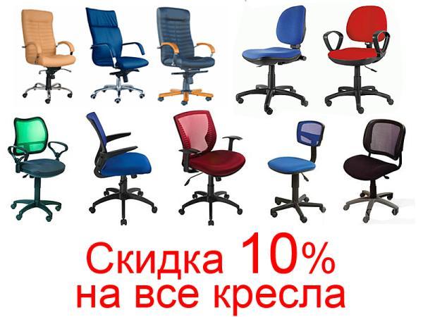 Скидка 10% на кресло при покупке с компьютерным столом