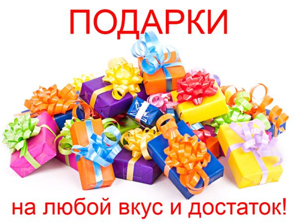 Огромный ассортимент современных, оригинальных и полезных подарков на любой вкус и достаток