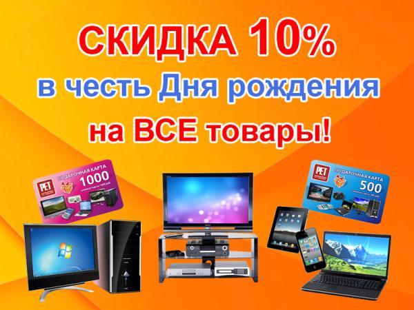 СКИДКА 10% в честь Дня рождения на ВСЕ товары
