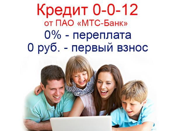 """Кредит """"0-0-12"""" на ВСЕ товары"""