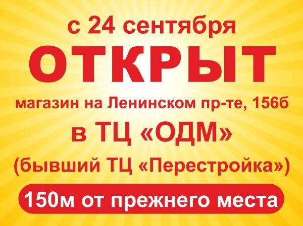 Открыт магазин на Ленинском пр-те, 156б