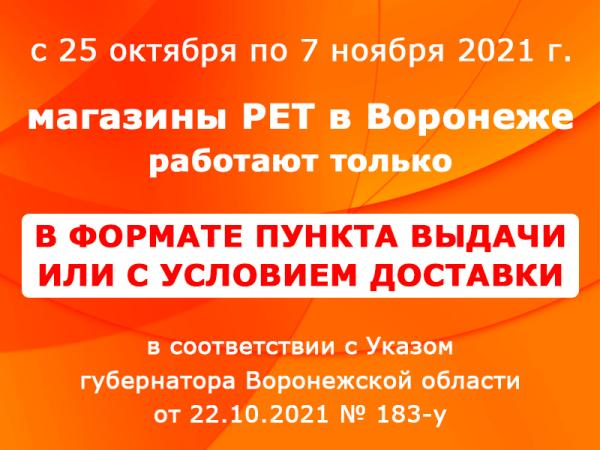 Работа магазинов РЕТ в Воронеже с 25 октября по 7 ноября